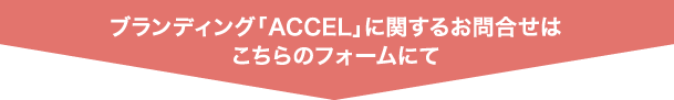 accel_03