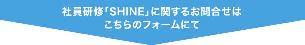 shine_04