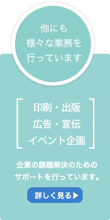 sidebot_gyomu